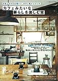 カフェみたいな暮らしを楽しむ本 (Gakken Interior Mook)