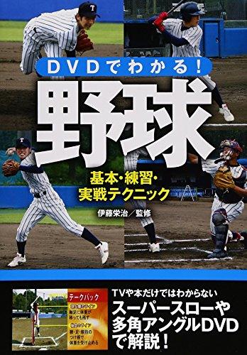 DVDでわかる! 野球 基本・練習・実戦テクニック