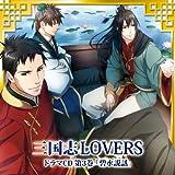 三国志LOVERS ドラマCD3