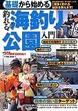 基礎から始める 釣れる! 海釣り公園入門 (つり情報BOOKS)