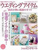 ウエディングアイテム No.52 演出小物&感謝のギフト (GEIBUN MOOKS 849 セサミ・ウエディング・シリーズ 52)
