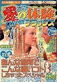 愛の体験 Special (スペシャル) デラックス 2008年 07月号 [雑誌]