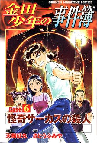 金田一少年の事件簿CASE6