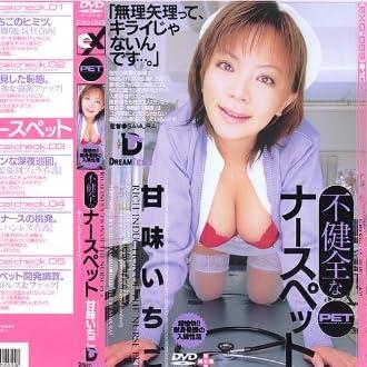不健全なナースペット/甘味いちご [DVD]