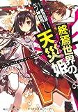 終焉世界の天災姫 / 三ノ神 龍司 のシリーズ情報を見る