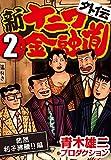 新ナニワ金融道外伝 (2) 茫然利子沸騰!!編