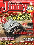 Jimny PLUS (ジムニー・プラス) 2013年 09月号 [雑誌]