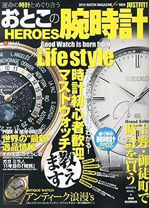 おとこの腕時計HEROES 2015年 10 月号 [雑誌]