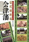 「会津幕末歴史検定」オフィシャルブック よくわかる会津藩