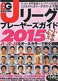 ELGOLAZO Jリーグプレーヤーズガイド2015 2015年 03 月号 [雑誌]: Baseball Times 増刊