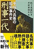 刑事一代—平塚八兵衛の昭和事件史 (新潮文庫)