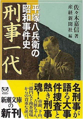 刑事一代―平塚八兵衛の昭和事件史