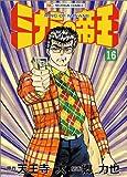 ミナミの帝王 16 (ニチブンコミックス)