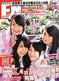 ENTAME (エンタメ) 2012年 07月号 [雑誌]