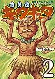 魔法陣グルグル外伝 舞勇伝キタキタ2巻 (デジタル版ガンガンコミックスONLINE)