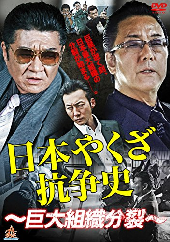 日本やくざ抗争史 巨大組織分裂 [DVD]