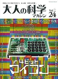 大人の科学マガジン Vol.24