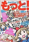 もっと!  vol.1 エレガンスイブ 2013年 2/1号 増刊 [雑誌]
