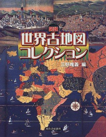 図説 世界古地図コレクション (ふくろうの本)
