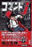 コマンドJ (1) (講談社漫画文庫)