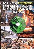 10.23新潟県中越地震1年の記録-報道写真&記録DVD