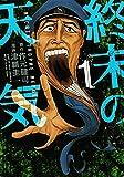 終末の天気(1) (ヤンマガKCスペシャル)