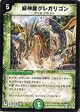 デュエルマスターズ DMC20-097C 《緑神龍グレガリゴン》