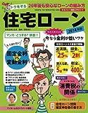 2014年版トクをする住宅ローン (別冊・主婦と生活)