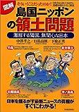 図解 島国ニッポンの領土問題