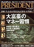 PRESIDENT (プレジデント) 2008年 5/19号 [雑誌]