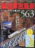 鉄道車窓風景563―絶景パーフェクトガイド (ネコムック (901))