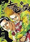 土竜の唄 第52巻 2016年12月12日発売