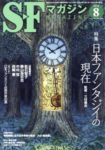 S‐Fマガジン 2013年 08月号 [雑誌]