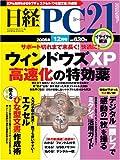 日経 PC 21 (ピーシーニジュウイチ) 2006年 12月号 [雑誌]