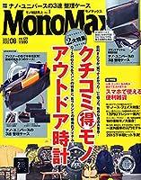 MonoMax(モノマックス) 2015年 08 月号 [雑誌]