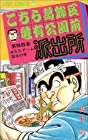 こちら葛飾区亀有公園前派出所 第55巻 1988-12発売