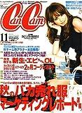 CanCam (キャンキャン) 2006年 11月号 [雑誌]