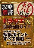攻略禁書 vol.2 (三才ムック vol.554)