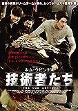 技術者たち 【デラックス版】 [DVD]