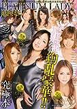 PLATINUM LADY vol.4 (やりすぎメガMAXシリーズvol.65)[アダルト]