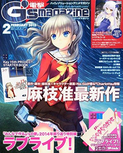 電撃G's magazine (ジーズマガジン) 2015年 02月号 [雑誌]