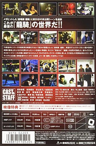 仮面ライダー龍騎 EPISODE FINAL ディレクターズカット版 [DVD]