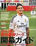 WORLD SOCCER DIGEST (ワールドサッカーダイジェスト) 2014年 8/21号 [雑誌]