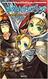 六門世界RPGリプレイ スカーレット・ラプソディ〈2〉 (Role & RollBooks)(加藤 ヒロノリ/グループSNE/安田 均)