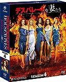 デスパレートな妻たち シーズン4 コンパクトBOX[DVD]