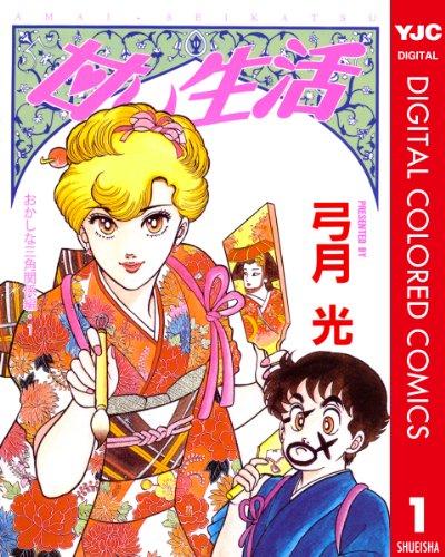 甘い生活 カラー版 おかしな三角関係編 1 (ヤングジャンプコミックスDIGITAL)