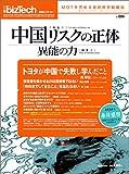 日経ビズテック006~MOTを極める技術経営戦略誌 日経BPムック-日経bizTech (日経BPムック―日経ビズテック)