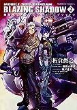 機動戦士ガンダム ブレイジングシャドウ (2) (カドカワコミックス・エース)
