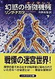 幻惑の極微機械(ナノマシン)〈下〉 (ハヤカワ文庫SF)