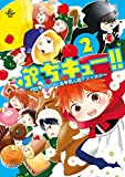 ぷちキュー!!2 (Philippe Comics)
